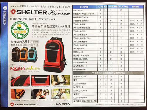 SHELTER,Defend,比較