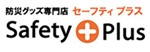 SafetyPlusさんのロゴ